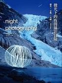 (二手書)微光下的夜間攝影冒險:微光 × 星軌 × 光繪 × HDR