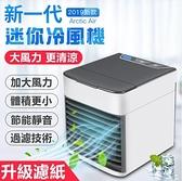冷風機 製冷劑 夏季必備 便攜式空調扇 USB迷妳冷風機 小風扇 桌面風扇 現貨