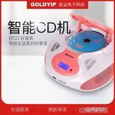 CD機 金業cd機 英語cd播放機 胎教機 收音機 U盤播放 學習機 古梵希DF