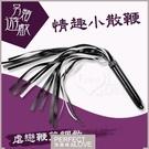 虐戀精品 情趣用品 買送潤滑液 鞭子 BDSM 另類遊戲‧簡易型 調教小散鞭﹝黑﹞