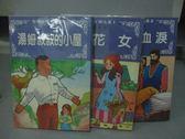 【書寶二手書T6/兒童文學_MKP】湯姆叔叔的小屋_茶花女_孤星血淚_共3本合售