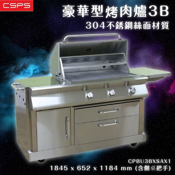 【精緻工藝】豪華型烤肉爐3B 304不鏽鋼絲面材質 烤肉 爐具 適用6-20人 可折疊 固定輪 餐廳 BBQ