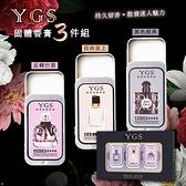 YGS 固體香膏 禮盒三件組 10g*3【33175】