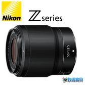 【預購】Nikon NIKKOR Z 50MM F/1.8 S Z系統 鏡頭 國祥公司貨 50 F1.8 (Z7,Z6適用)