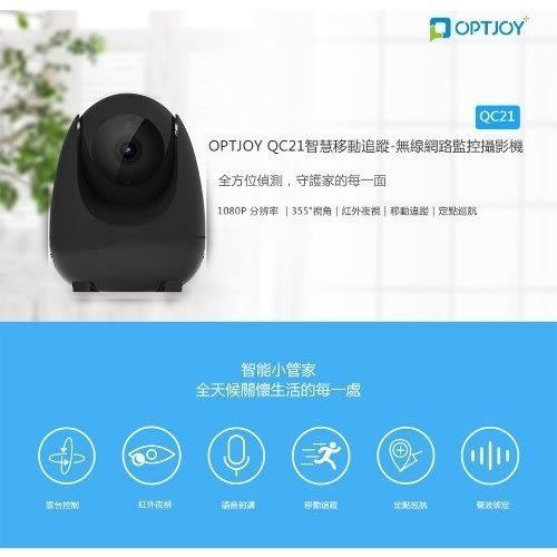 OPTJOY 無線網路攝影機 【OPTJOY-QC21】 智慧移動追蹤 無線網路 監控 攝影機 新風尚潮流