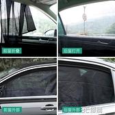 汽車防曬簾 汽車遮陽簾車窗防曬隔熱擋車用車內磁鐵磁性磁吸式車輛遮光板窗簾 3C優購