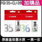 【浩昇科技】 CANON PGI-35+CLI-36 黑+彩 原廠盒裝