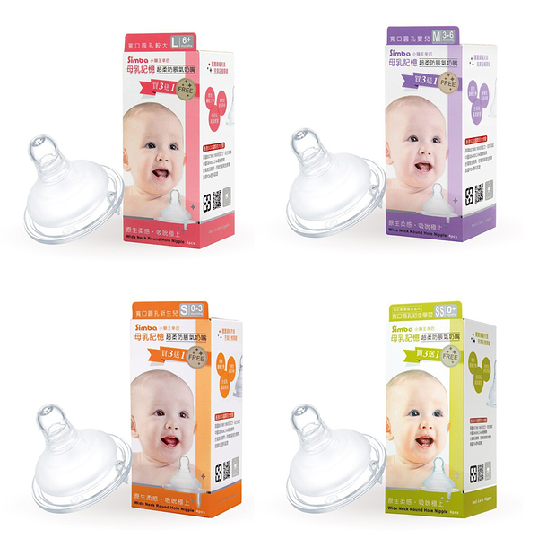 Simba小獅王辛巴 - 母乳記憶超柔防脹氣奶嘴 -寬口圓孔4入