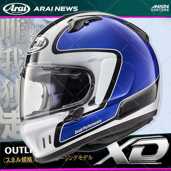 [中壢安信]日本 Arai XD 彩繪 OUTLINE 藍 全罩 安全帽 內襯可拆