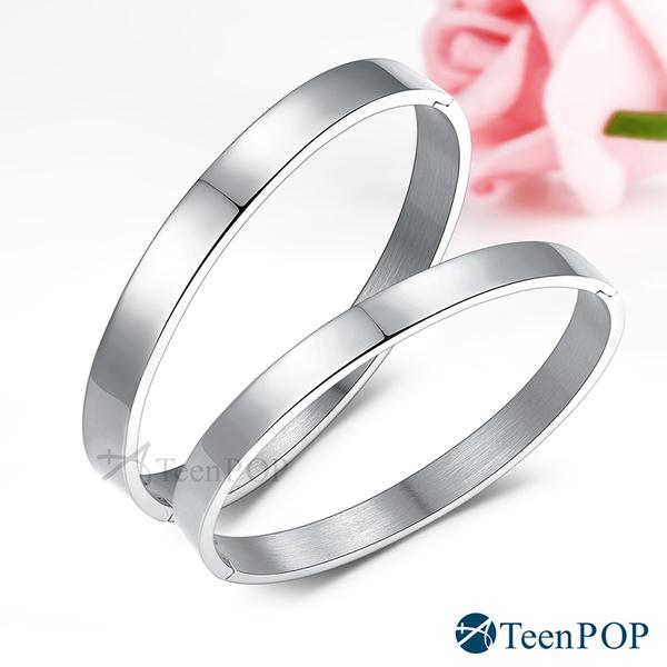情侶手環 對手環 ATeenPOP 鋼手環 愛的紀念 素面 多款任選 單個價格 情人節推薦