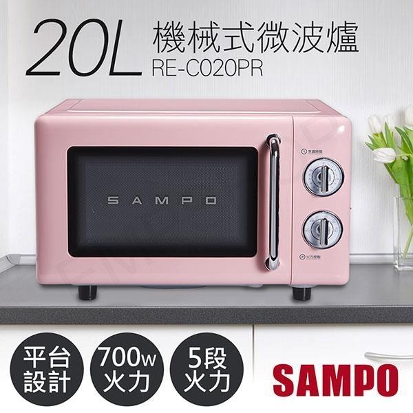 【南紡購物中心】【聲寶SAMPO】20L美型機械式平台微波爐 RE-C020PR