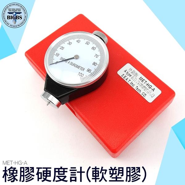 利器五金 指針硬度計 邵氏橡膠硬度表 泡棉塑料 金屬型 便攜式測試儀 A型
