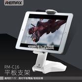 ☉REMAX 香港潮牌 平板支架 RM-C16【正版台灣公司貨】