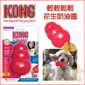 *WANG*美國KONG《紅色經典葫蘆抗憂鬱玩具T4》可加花生醬也可放置零食-XS號