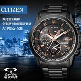 【公司貨5年延長保固】CITIZEN AT9085-53E 光動能電波錶 亞洲限定款