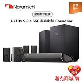 雙10 重低音 台灣現貨日本Nakamichi ULTRA 9.2.4 SSE  Soundbar