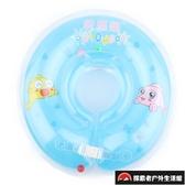 寶寶兒童洗澡圈腋下泳圈家用充氣圈嬰兒脖圈游泳圈【探索者戶外生活館】