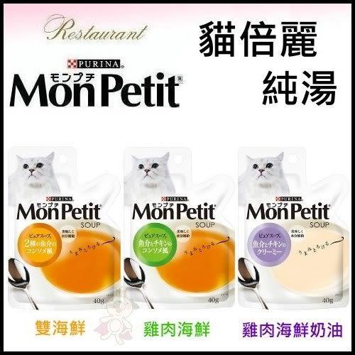 *WANG*Mon Petit 貓倍麗《雙海鮮燉湯/雞肉海鮮燉湯/雞肉海鮮奶油濃湯》40g /隨機出貨