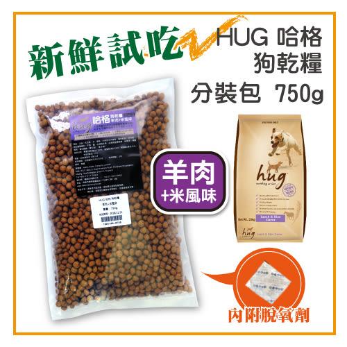 【新鮮試吃】Hug 哈格 犬糧 狗糧-羊肉+米風味750g分裝包-110元 (T001C02-0750) 【效期2020.03.01】