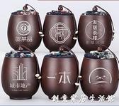 夏潔紫砂密封茶葉罐便攜陶瓷小茶罐家用大存儲罐防潮普洱茶收納盒