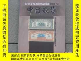 二手書博民逛書店罕見中國錢幣(2006年第3期)Y4464 出版2006