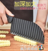 狼牙土豆波浪刀切土豆刀廚房家用切菜神器花式切條器薯格切片工具魔方