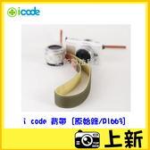 《台南/上新/公司貨》ICODE  幸運草 彩色相機背帶 PUBLIC 30-新花色 [原始綠/P1663]