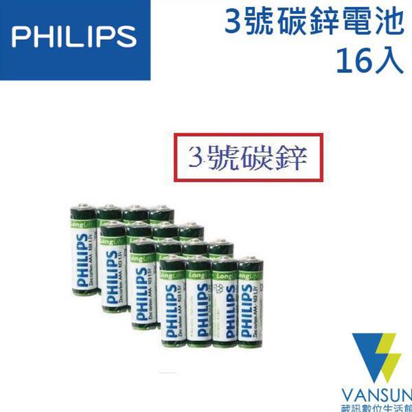 【全新福利品】PHILIPS 飛利浦 Longlife 3號碳鋅電池16入(熱縮包裝)【葳訊數位生活館】