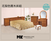 【MK億騰傢俱】AS118-2A花梨色實木四件組(含床頭、床邊櫃單只、四斗櫃、化妝台)
