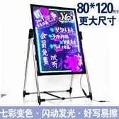 led熒光板手寫板80 120發光黑板廣告板熒光屏電子黑板BL 【好康八八折】