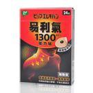 易利氣 1300高斯磁力貼 24粒/盒【媽媽藥妝】