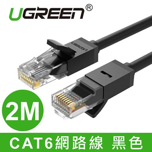 UGREEN 綠聯 20160 2M CAT6 網路線 黑色 美國FCC 歐洲CE認證