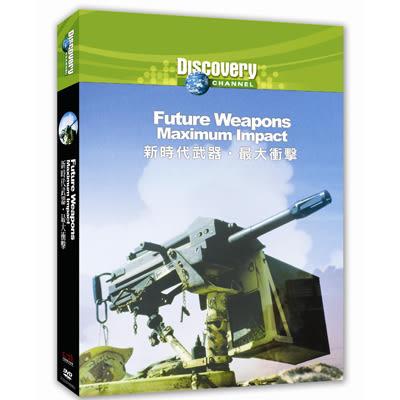 新時代武器:最大衝擊DVD
