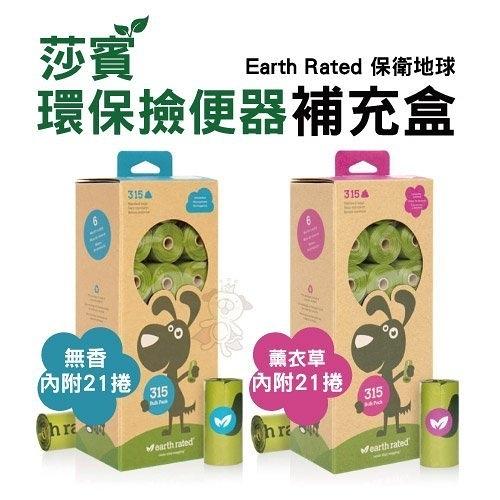 *KING WANG*莎賓 Earth Rated 環保撿便袋 -補充盒-內附21捲裝 (薰衣草/無香)