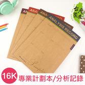珠友 NB-16059 16K專業計劃本/分析記錄/企劃本