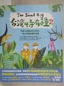 【書寶二手書T1/雜誌期刊_BZL】The Small Big台灣特有種2:跟著公視最佳兒少節目一窺台灣最有種的
