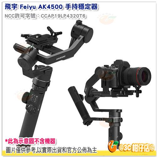 [分期0利率] 飛宇 Feiyu AK4500 三軸穩定器 公司貨 單眼用 手持 穩定器 載重4.6KG 相機穩定器