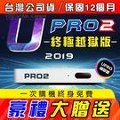 【豪禮大贈送】 安博盒子 PRO2 終極...