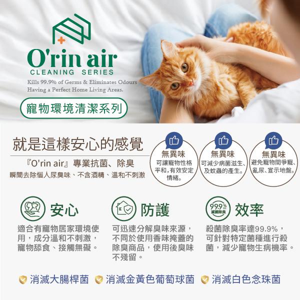O'rin air寵物環境除臭噴霧 400ml【TQ MART】
