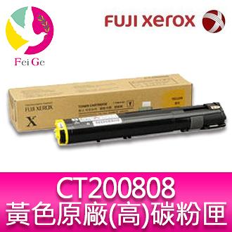 富士全錄 FujiXerox DocuPrint CT200808 原廠原裝黃色高容量碳粉 適用 DocuPrint C3055DX 雷射印表機