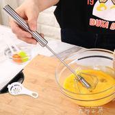 手動打蛋器家用手持式加粗打雞蛋攪拌器烘焙迷你半自動奶油  米娜小鋪