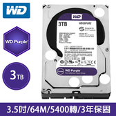 WD Purple 3TB (WD30PURZ)紫標監控專用硬碟