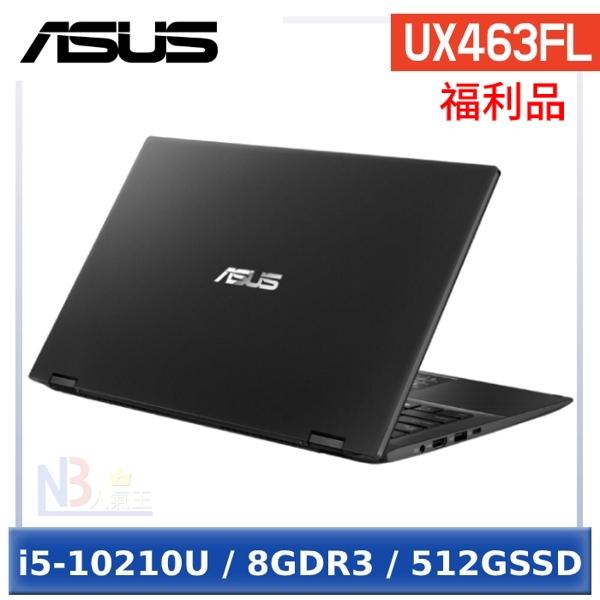 【福利品】 ASUS UX463FL-0022G10210U 14吋 360度 翻轉 觸控 筆電 (i5-10210U/8GDR3/512GSSD/W10)