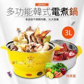 【居家cheaper】免運 LAPOLO藍普諾 多功能組合電煮鍋(LA-030)304不鏽鋼內鍋&大蒸籠