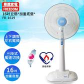 惠騰16吋節能立扇 / 涼風扇 / 電扇 FR-1619 ◤台灣製造微笑標章◢