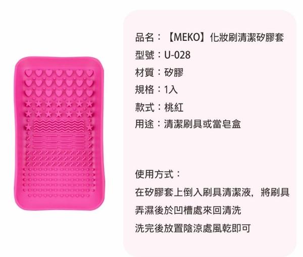MEKO 刷具/粉撲清潔液(洗刷水)+化妝刷清潔矽膠套(洗刷板)2入組