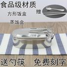 餐盒 不銹鋼飯盒長方形學生飯盒上班族成人...