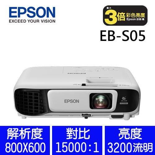 【商用】EPSON EB-S05 亮彩商用投影機【送雙人電影票+布幕】