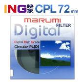 MARUMI 72mm DHG C-PL 環型 偏光鏡 公司貨 72 CPL 72mmCPL