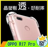 【四角氣囊殼】OPPO R17 Pro 透明殼 四邊加厚 加高 手機殼 手機套 防摔 手機軟殼 矽膠殼